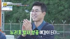 [선공개] 꿈만 꾸던 일들이 현실로 나타난다! K-로켓 '누리호', MBC 211017 방송