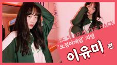 [이유미:Lee You Mi:李瑜美] 불량학생 전문배우? NO! 13년차 연기파 배우