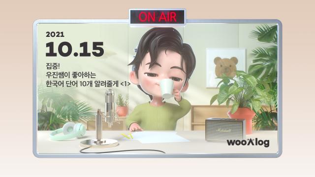 집중! 우진쌤이 좋아하는 한국어 단어 10개 알려줄게 -1-     #wooAlog (2021.10.15)