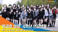 [뉴스엔TV] '방과후 설렘' 4학년 연습생들 열정 가득한 단체 포토타임 (쇼음악중심)