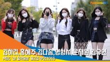 [뉴스엔TV] 김하리X홍혜주X김다솜X명형서X윤채원X김유연, '사랑스럽게 브이~' (쇼음악중심)