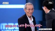 [선공개] 초특급 초대석 게스트! <오징어 게임>의 주역 배우 오영수🦑, MBC 211016 방송