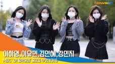 [뉴스엔TV] 이하영X이유민X김인혜X강민지, '심쿵 손인사' (쇼음악중심)