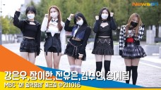 [뉴스엔TV] 강은우X장이한X정유은X김수연X송예림, '힘찬 파이팅' (쇼음악중심)
