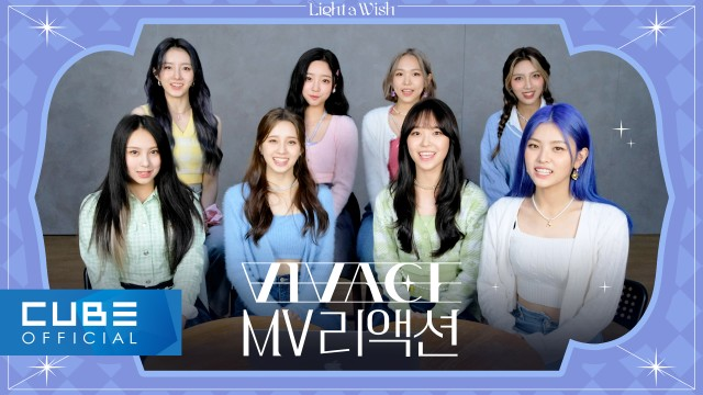 LIGHTSUM - 'VIVACE' M/V 리액션