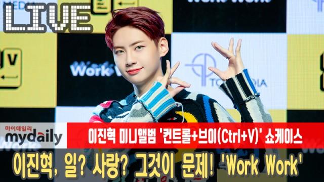 [이진혁:Lee Jinhyuk] 일? 사랑? 그것이 문제! 'Work Work(워크 워크)' 첫무대