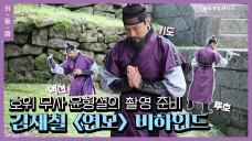 [#TheKingsAffection]Preparing shooting by KimJaeChul #KeyDongCam