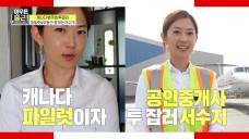 [선공개] 꿈을 향해 날아오른✈ 밴쿠버 파일럿! 공인중개사까지 투잡하는 그녀의 비결?, MBC 211019 방송