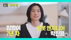 [선공개] 배달 로봇🤖의 아버지 출근하다! 우리 애 배달🚚 하고 싶은거 다해!, MBC 211019 방송