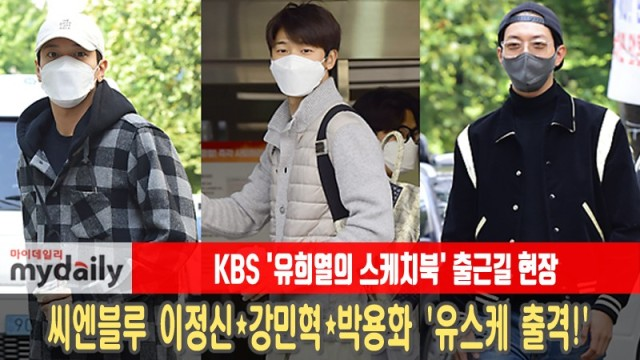 [씨엔블루:CNBLUE] 이정신·강민혁·박용화 '유스케 출격, 기대해주세요'