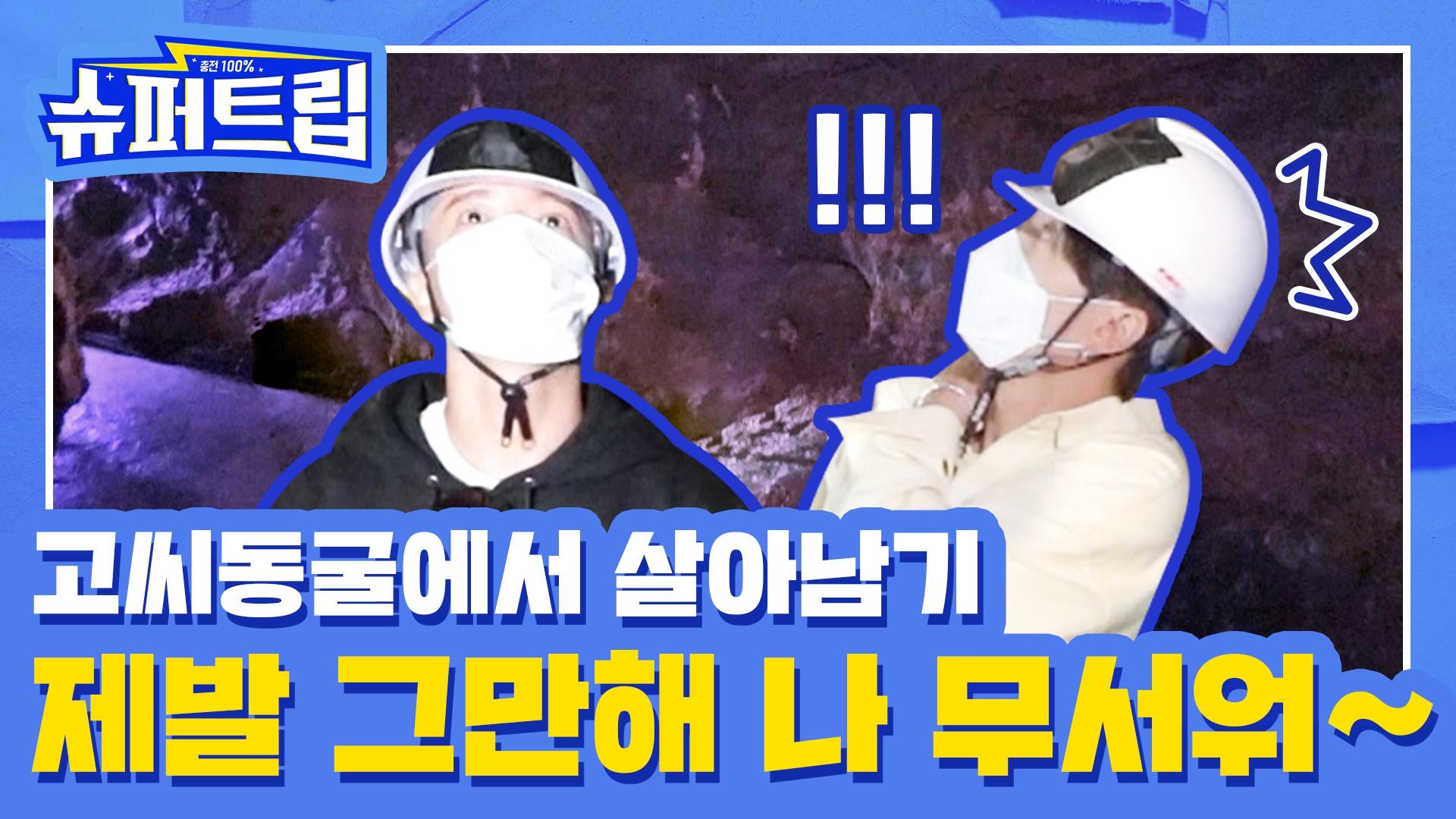 [충전 100% #슈퍼트립🚙] EP.06 고씨동굴에서 살아남기👷🏻