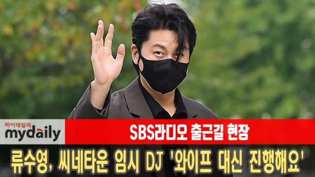 [류수영:Ryu Soo young] 씨네타운 임시 DJ '와이프 대신 진행해요'
