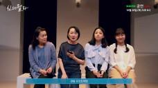 [예고] 연극 <신데렐라> 녹화중계