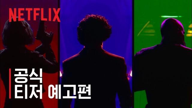 """[넷플릭스] 카우보이 비밥   공식 티저 예고편 """"로스트 세션"""""""