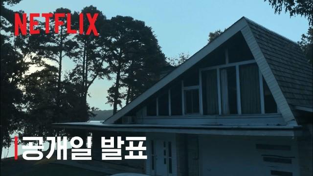 [넷플릭스] 오자크: 시즌 4   공개 발표
