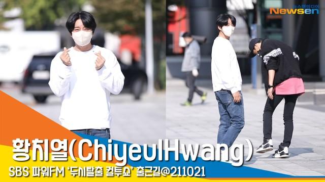 [뉴스엔TV] 황치열(ChiyeulHwang), '가을 남자의 멋짐' (라디오출근길)