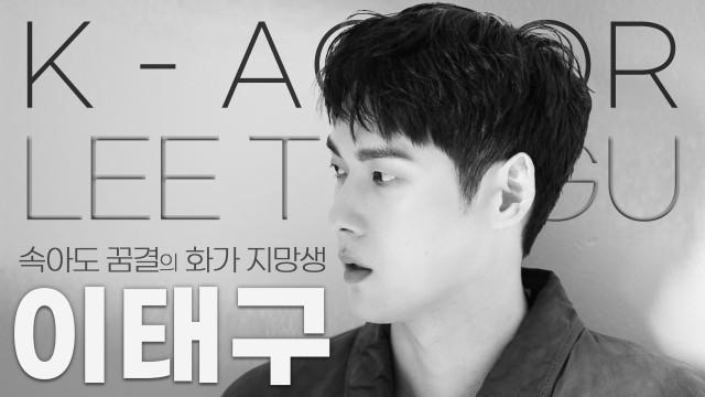 '속아도 꿈결'은 종영됐지만 내 마음 속에 영원히 방영중인📽 #이태구 #LEETAEGU #앳스타일
