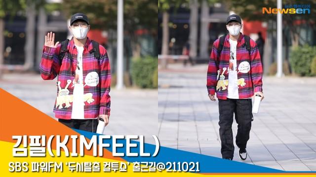 [뉴스엔TV] 김필(KIMMFEEL), '달달한 인사' (라디오출근길)