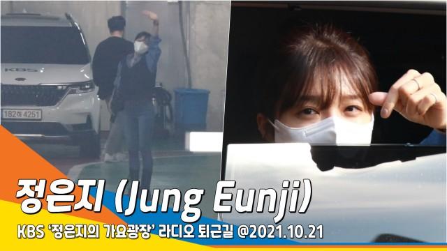 [뉴스엔TV] 에이핑크 정은지, '믕디' 해맑은 손하트 (가요광장 퇴근)
