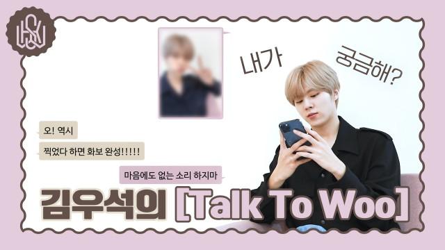 김우석의 [Talk To Woo] : 내가 궁금해? 스포 요정 김우석 등장 🤫