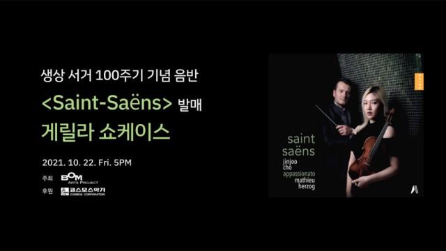 생상 서거 100주기 기념 음반 <Saint-Saëns> 발매 게릴라 쇼케이스