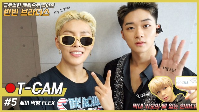 [T-CAM]📷 티둥이들의 대기실 FLEX! EP.5🎬