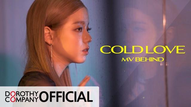 로시(Rothy) COLD LOVE MV BEHIND