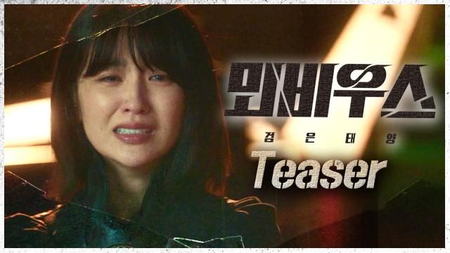 [티저] 검은태양의 4년 전 또 다른 이야기! <뫼비우스 : 검은 태양>, MBC 211029 방송