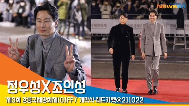 [뉴스엔TV] 조인성X정우성, '강릉을 홀린 꽃미남' (강릉국제영화제)