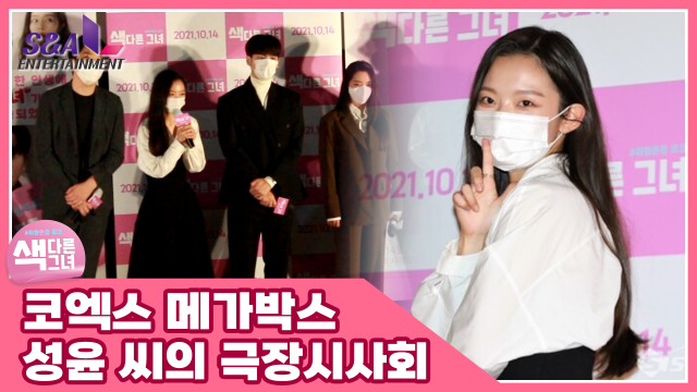 [ACTORS] 성윤 씨의 이색 로코 '색다른 그녀' 극장 시사회 영상-Movie Sneak Preview