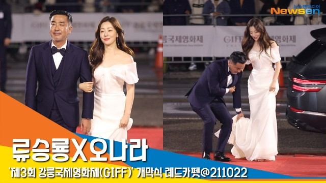 [뉴스엔TV] 류승룡X오나라, '빛나는 매너' (강릉국제영화제)