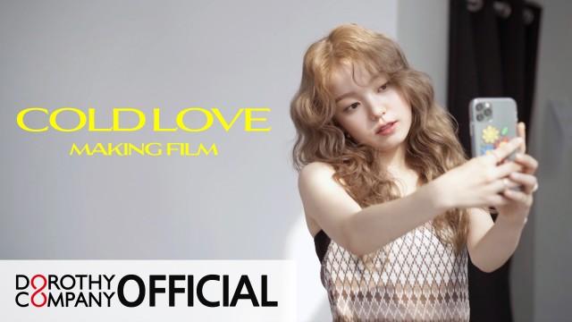 로시(Rothy) COLD LOVE MV MAKING FILM