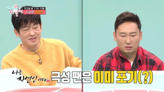 [선공개] 무인도로 떠나는 이승윤?! 자연인X전참시 무인도 편♨, MBC 211023 방송