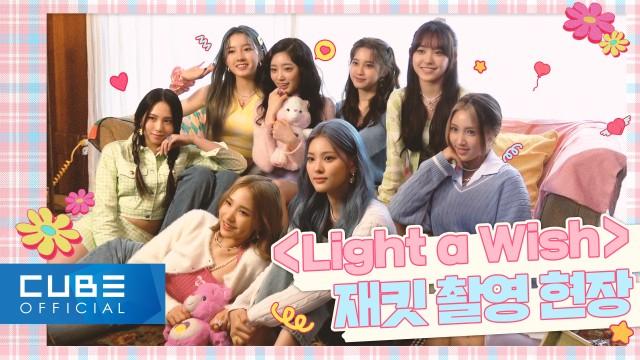 LIGHTSUM - SUMDAY #08 (2nd Single [Light a Wish] 재킷 촬영 비하인드)