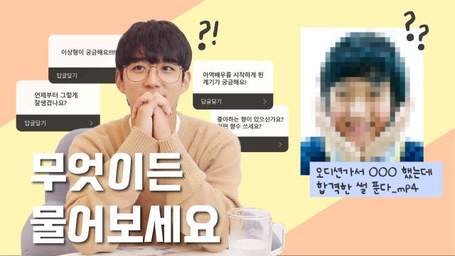 [안도규/Ann Do Gyu] 금지어-금지 행동 Q&A 안도규편🧐