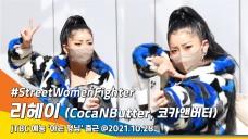 [뉴스엔TV] '스우파' 리헤이(CocaNButter), 언니 출근 했다잉~ (아는 형님 출근)