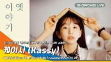 [뉴스엔TV] 케이시(Kassy), 4th 미니앨범 '옛이야기' 쇼케이스 풀영상