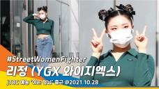 [뉴스엔TV] '스우파' 리정(YGX), 뿌까 뿌까 귀요미~(아는 형님 출근)