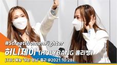 [뉴스엔TV] 허니제이(HOLYBANG), 스우파~ 소리 질러~ (아는 형님 출근)