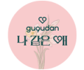 gugudan [Act.2 Narcissus]