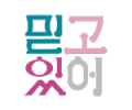 Serif font which has Hangul's charm